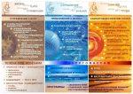 Крымская школа биоэнергетики и духовных знаний