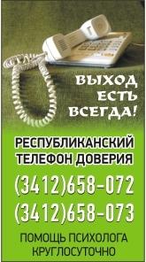 Телефон доверия.