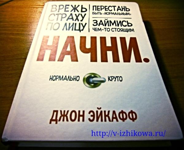 Начни. Джон Эйкафф