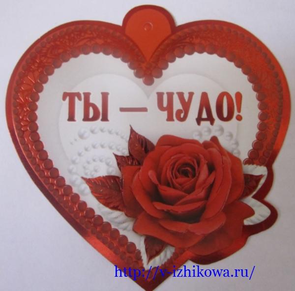 С Днем Любви!