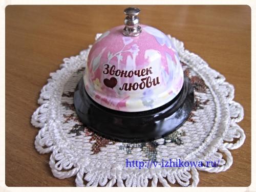 Звоночек Любви
